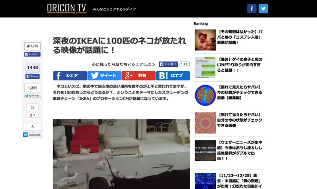 深夜のIKEAに100匹のネコが放たれる映像が話題に!   ORICON TV