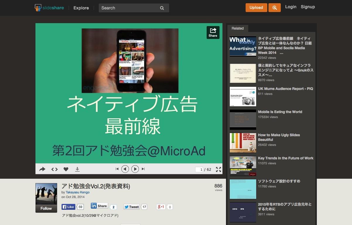 アド勉強会Vol.2 発表資料