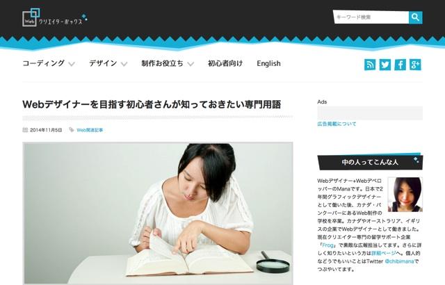 Webデザイナーを目指す初心者さんが知っておきたい専門用語   Webクリエイターボックス