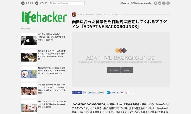 画像に合った背景色を自動的に設定してくれるプラグイン「ADAPTIVE BACKGROUNDS」 | ライフハッカー[日本版]