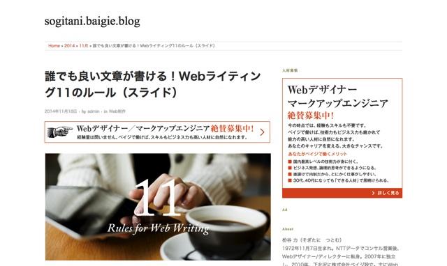 誰でも良い文章が書ける!Webライティング11のルール(スライド)   sogitani.baigie.blog
