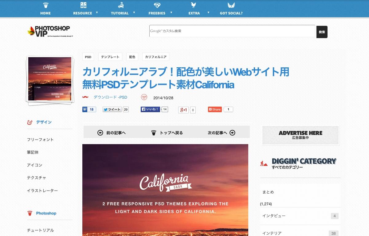 カリフォルニアラブ!配色が美しいWebサイト用無料PSDテンプレート素材California   Photoshop VIP