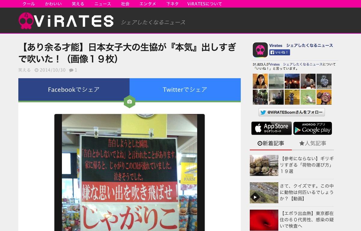 【あり余る才能】日本女子大の生協が『本気』出しすぎで吹いた!(画像19枚)   ViRATES  バイレーツ