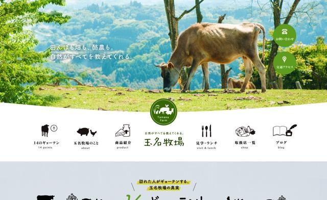 熊本・玉名で、 自然の営み をお手本とした酪農を行う牧場|玉名牧場
