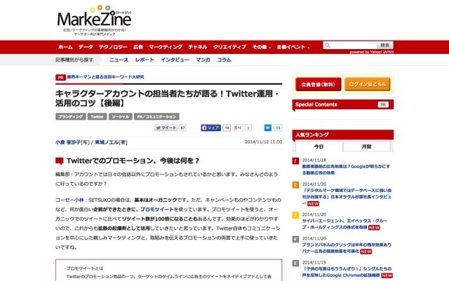 キャラクターアカウントの担当者たちが語る!Twitter運用・活用のコツ【後編】  2 2 :MarkeZine(マーケジン)
