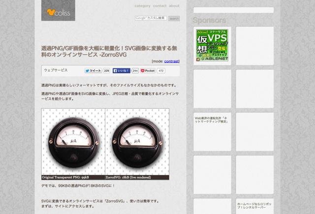 透過PNG GIF画像を大幅に軽量化!SVG画像に変換する無料のオンラインサービス  ZorroSVG   コリス