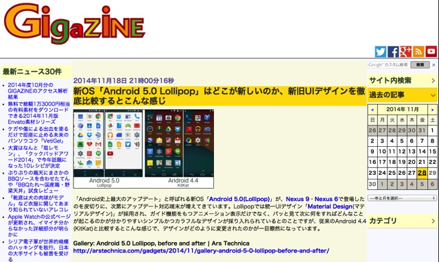 新OS「Android 5.0 Lollipop」はどこが新しいのか、新旧UIデザインを徹底比較するとこんな感じ   GIGAZINE