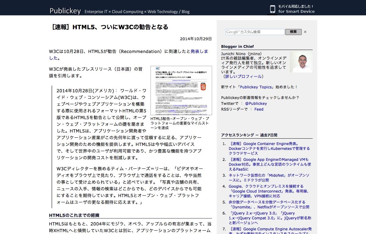 [速報]HTML5、ついにW3Cの勧告となる - Publickey