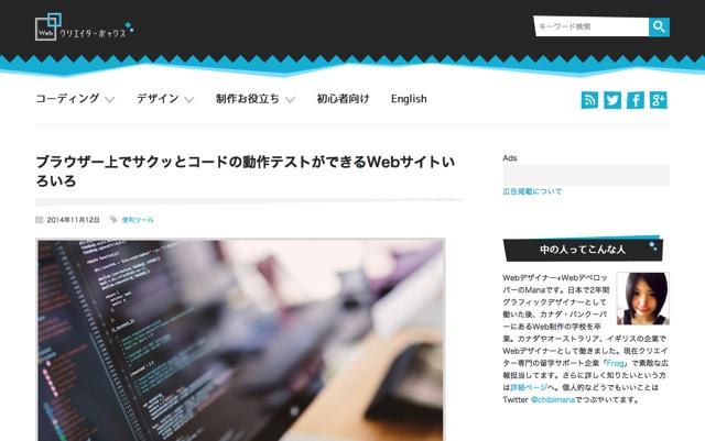 ブラウザー上でサクッとコードの動作テストができるWebサイトいろいろ   Webクリエイターボックス