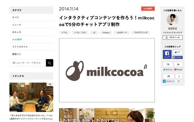 インタラクティブコンテンツを作ろう!milkcocoaで5分のチャットアプリ制作   株式会社LIG