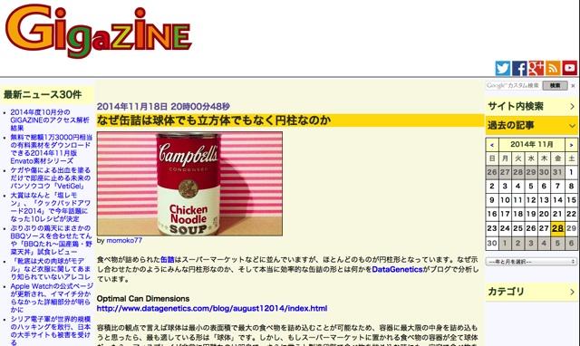 なぜ缶詰は球体でも立方体でもなく円柱なのか   GIGAZINE