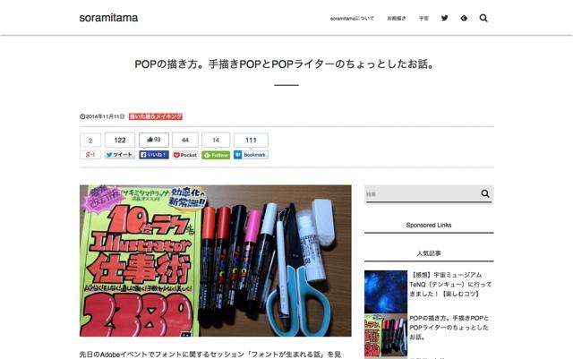 POPの描き方。手描きPOPとPOPライターのちょっとしたお話。   soramitama