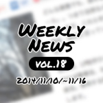 Webデザイン関連の話題まとめ!Weekly News vol.18(11/10〜11/16)