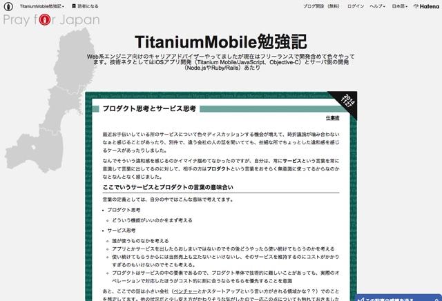 プロダクト思考とサービス思考   TitaniumMobile勉強記