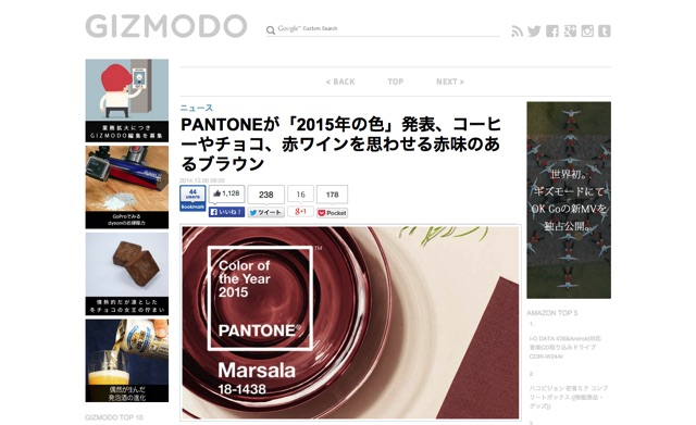 PANTONEが「2015年の色」発表、コーヒーやチョコ、赤ワインを思わせる赤味のあるブラウン   ギズモード・ジャパン