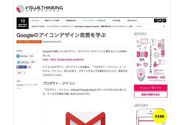 Googleのアイコンデザイン思想を学ぶ   ビジュアルシンキング