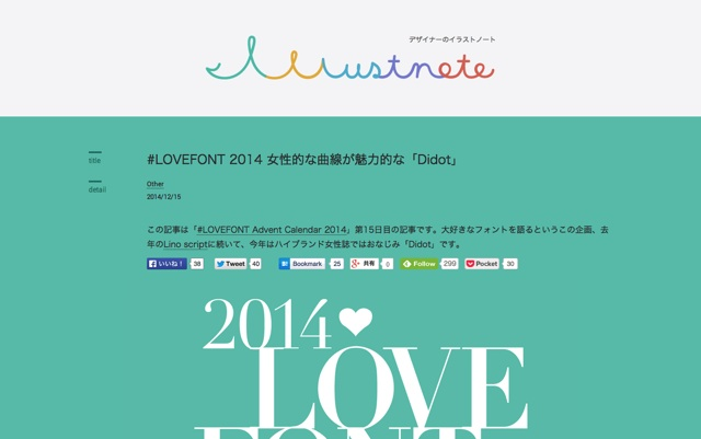 LOVEFONT 2014 女性的な曲線が魅力的な「Didot」   デザイナーのイラストノート