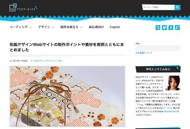 和風デザインWebサイトの制作ポイントや素材を実例とともにまとめました   Webクリエイターボックス