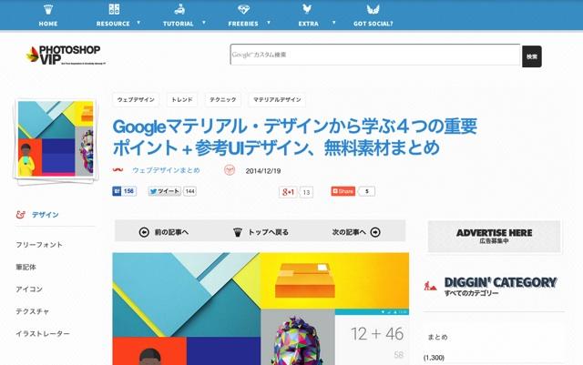 Googleマテリアル・デザインから学ぶ4つの重要ポイント   参考UIデザイン、無料素材まとめ   Photoshop VIP
