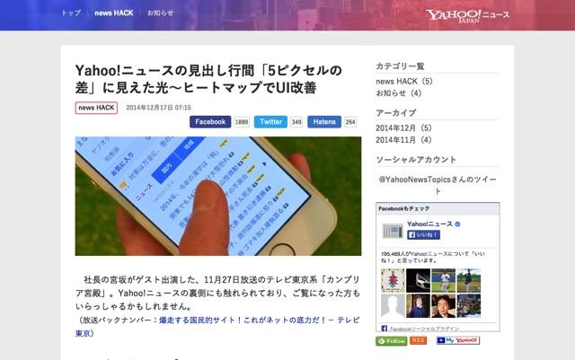 Yahoo ニュースの見出し行間「5ピクセルの差」に見えた光~ヒートマップでUI改善   Yahoo ニュース スタッフブログ