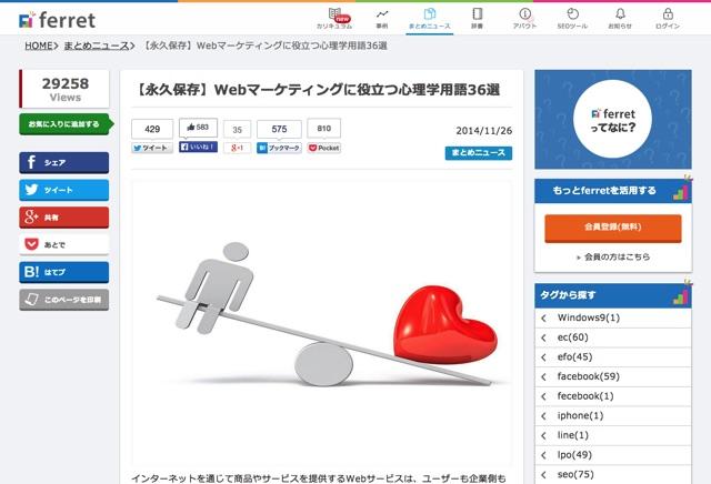 【永久保存】Webマーケティングに役立つ心理学用語36選|Ferret  フェレット