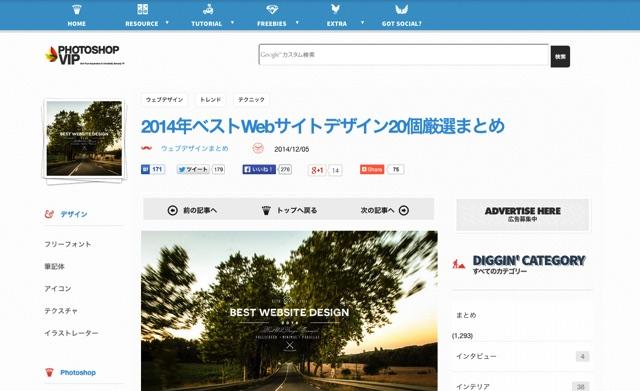2014年ベストWebサイトデザイン20個厳選まとめ   Photoshop VIP