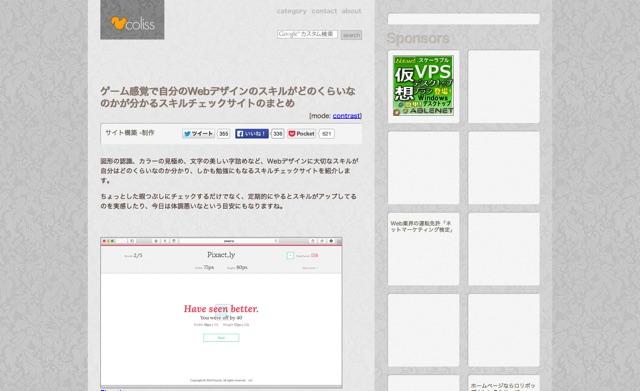 ゲーム感覚で自分のWebデザインのスキルがどのくらいなのかが分かるスキルチェックサイトのまとめ   コリス