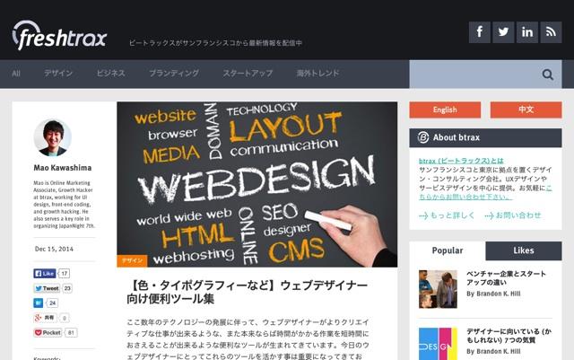 【色・タイポグラフィーなど】ウェブデザイナー向け便利ツール集   freshtrax   btrax スタッフブログ