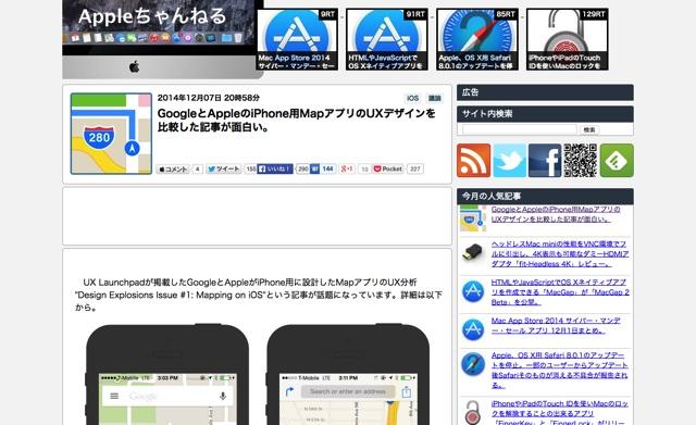 GoogleとAppleのiPhone用MapアプリのUXデザインを比較した記事が面白い。