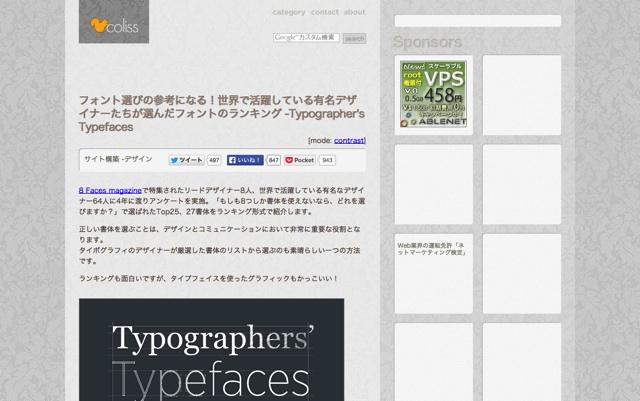 フォント選びの参考になる!世界で活躍している有名デザイナーたちが選んだフォントのランキング  Typographer's Typefaces   コリス