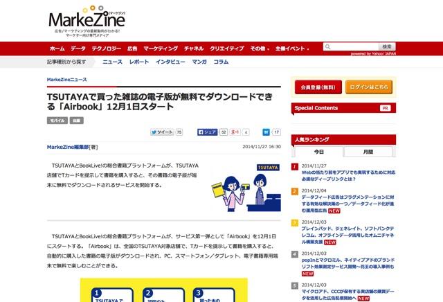 TSUTAYAで買った雑誌の電子版が無料でダウンロードできる「Airbook」12月1日スタート:MarkeZine(マーケジン)