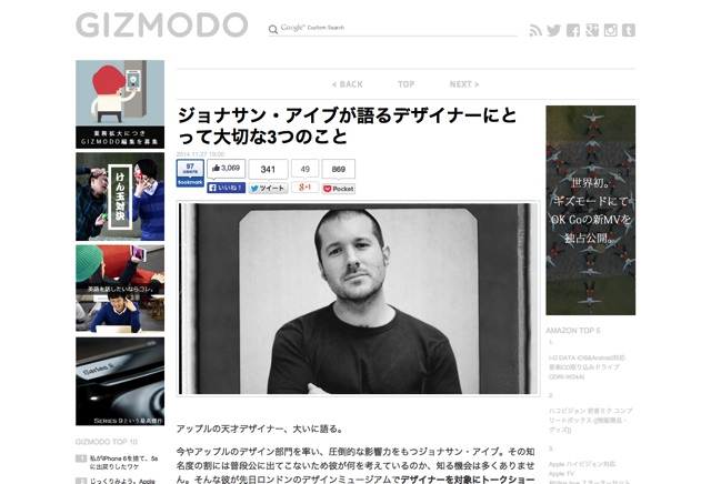 ジョナサン・アイブが語るデザイナーにとって大切な3つのこと   ギズモード・ジャパン