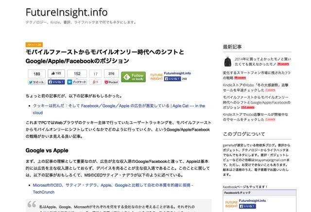 モバイルファーストからモバイルオンリー時代へのシフトとGoogle Apple Facebookのポジション   FutureInsight.info