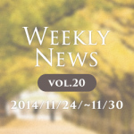 Webデザイン関連の話題まとめ!Weekly News vol.20(11/24〜11/30)