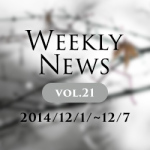 Webデザイン関連の話題まとめ!Weekly News vol.21(12/1〜12/7)