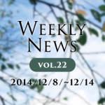 Webデザイン関連の話題まとめ!Weekly News vol.22(12/8〜12/14)