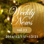 Webデザイン関連の話題まとめ!Weekly News vol.23(12/15〜12/21)