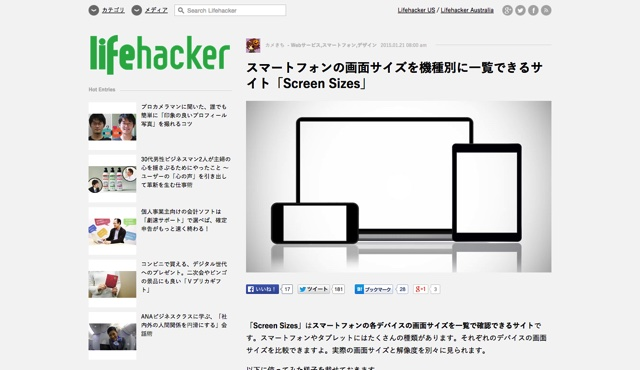 スマートフォンの画面サイズを機種別に一覧できるサイト「Screen Sizes」 | ライフハッカー[日本版]