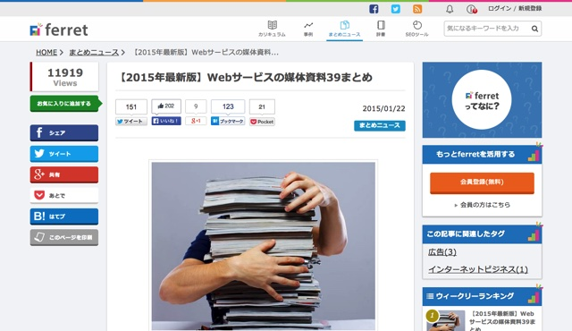 【2015年最新版】Webサービスの媒体資料39まとめ|Ferret  フェレット