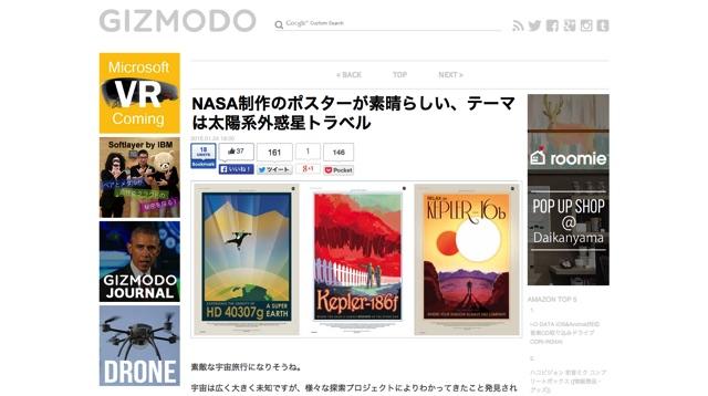 NASA制作のポスターが素晴らしい、テーマは太陽系外惑星トラベル   ギズモード・ジャパン