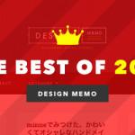 2014年総まとめ:デザインメモの年間人気記事ベスト10