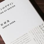 デザインがさらに面白く思える!おすすめ書籍『デザインのデザイン』