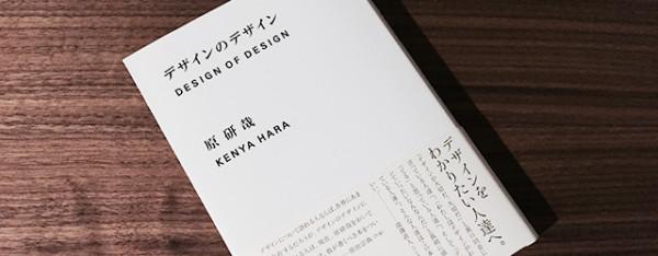 デザインのデザイン 原研哉