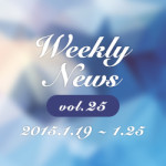 Webデザイン関連の話題まとめ!Weekly News vol.25(1/19〜1/25)