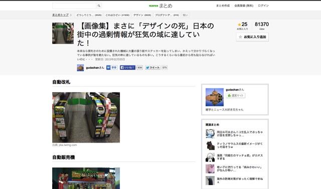 【画像集】まさに「デザインの死」日本の街中の過剰情報が狂気の域に達していた!   NAVER まとめ