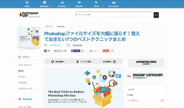 Photoshopファイルサイズを大幅に減らす!覚えておきたい7つのベストテクニックまとめ   Photoshop VIP