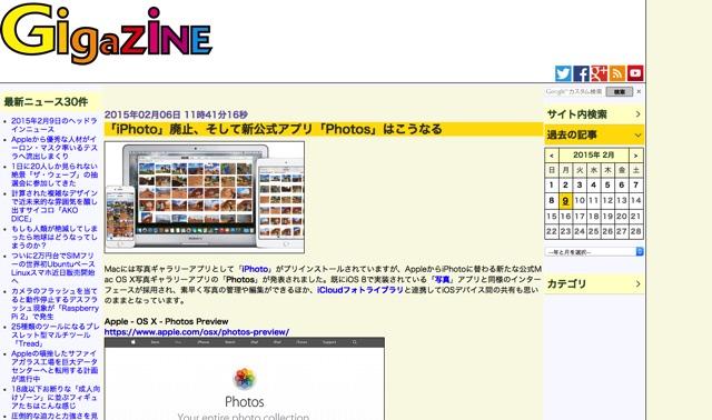 「iPhoto」廃止、そして新公式アプリ「Photos」はこうなる   GIGAZINE