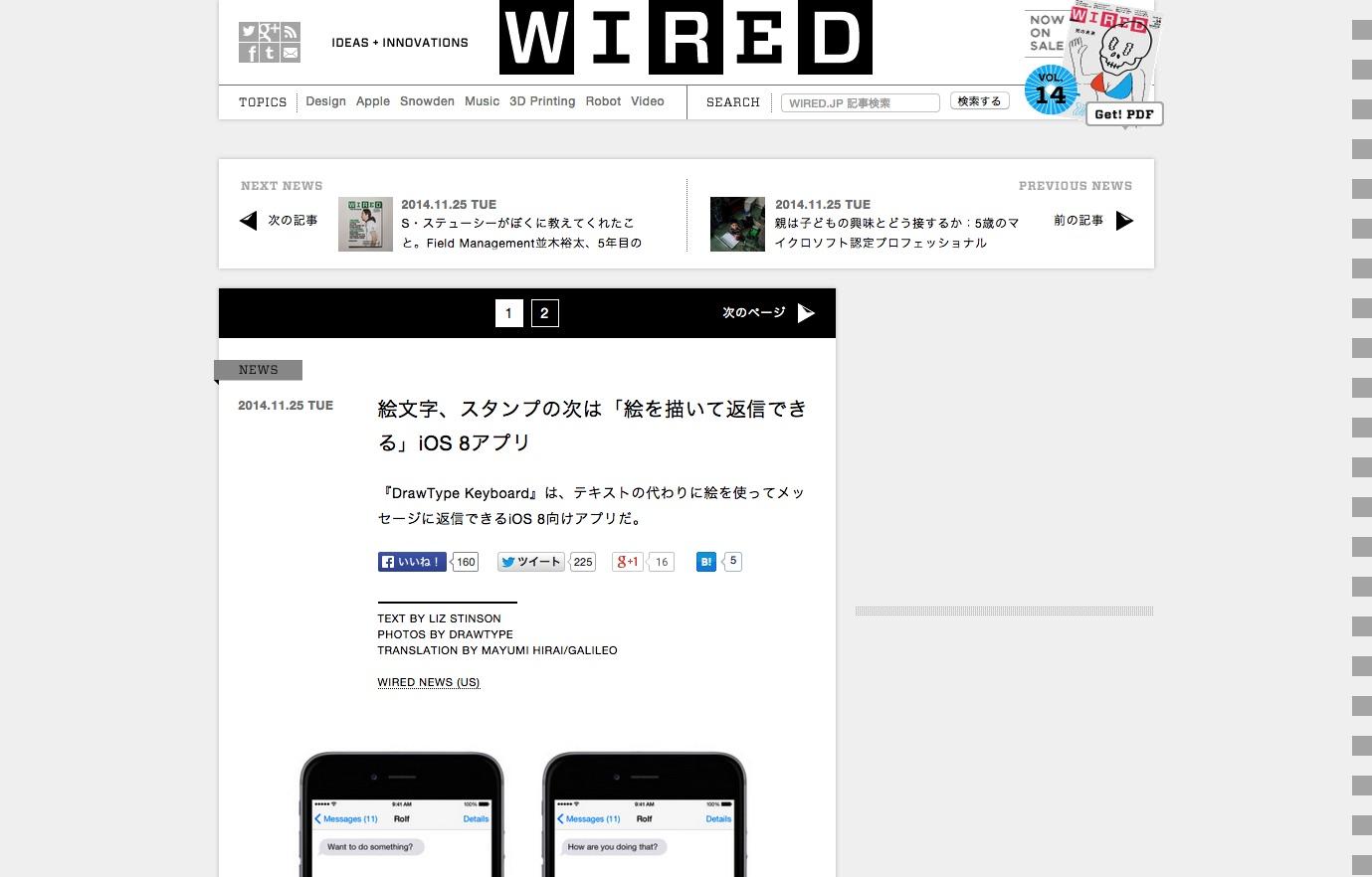 絵文字、スタンプの次は「絵を描いて返信できる」iOS 8アプリ « WIRED.jp