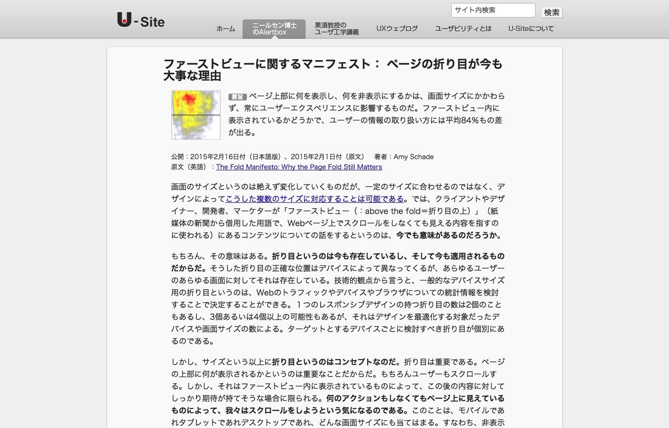 ファーストビューに関するマニフェスト: ページの折り目が今も大事な理由 - U Site