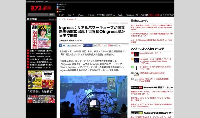 Ingress:リアルパワーキューブが国立新美術館に出現!世界初のIngress展が日本で開催   週アスPLUS